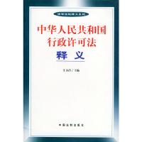 中华人民共和国行政许可法释义