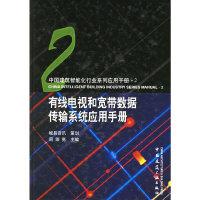 有线电视和宽带数据传输系统应用手册——中国建筑智能化行业系列应用手册
