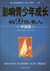 影响青少年成长的99位名人(中国篇)
