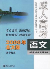 语文(2006年北大版)——全国各类成人高考强化辅导丛书