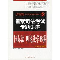 国家司法考试专题讲座——国际法学经济法学37讲(2006年法院版)