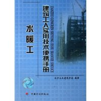 水暖工/建筑工人实用技术便携手册(建筑工人实用技术便携手册)