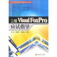 二级VISUAL FOXPRO应试指导