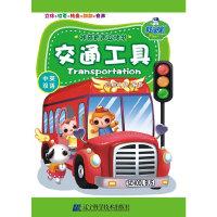 交通工具-神奇有声立体书-中英双语