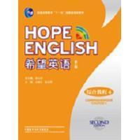 希望英语(第二版)学习卡4