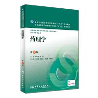 药理学(第8版)(供药学类专业用)