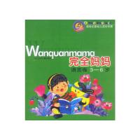 完全妈妈语言卷(3--6岁)