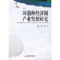 环渤海经济圈产业发展研究
