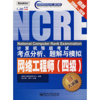 计算机等级考试考点分析、题解与模拟 ——网络工程师(四级)