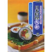 日本料理大全