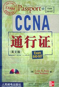 CCNA通行证 Exam 640-507(附CD-ROM光盘一张)(英文版)