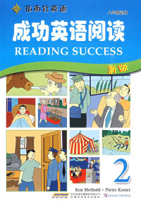 成功英语阅读 2(新版)