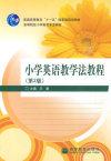 小学英语教学法教程(第2版)