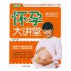 怀孕大讲堂