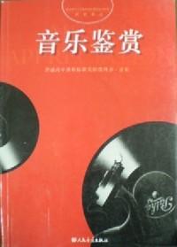 音乐鉴赏(内容一致,印次、封面或原价不同,统一售价,随机发货)