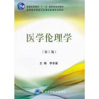 医学伦理学(第2版)