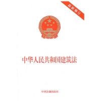 中华人民共和国建筑法-最新修订