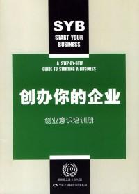 创办你的企业—创业意识培训册