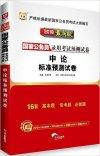 申论标准预测试卷(最新版)(2016)