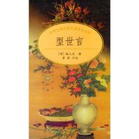 型世言/中华古典小说名著普及文库