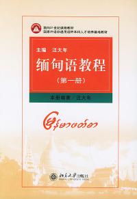 缅甸语教程(第一册)