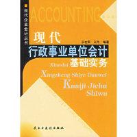 现代行政事业单位会计基础实务——现代企业会计丛书