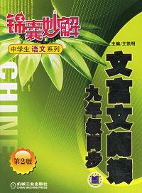 锦囊妙解中学生语文系列:文言文阅读(九年级同步)(第2版)