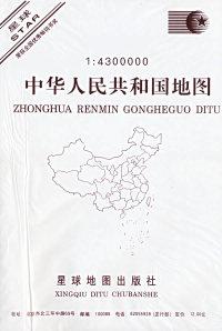 中华人民共和国地图(1:4300000)