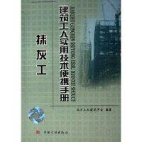 抹灰工/建筑工人实用技术便携手册(建筑工人实用技术便携手册)