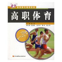 高职体育(高职高专通用教材)
