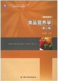 食品营养学(第二版)(内容一致,印次、封面或原价不同,统一售价,随机发货)