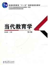 当代教育学-第4版