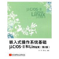 嵌入式操作系统基础μC/OS-II和Linux(第2版)