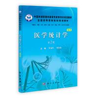 医学统计学(第2版)
