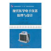 现代医学电子仪器原理与设计 第三版