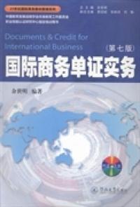 国际商务单证实务(第七版)