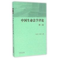 中国生命法学评论(第二卷)