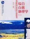 综合自然地理学 (第2版)