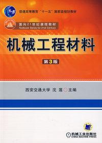 机械工程材料(第3版)(内容一致 印次 封面.原价不同 统一售价 随机发货)