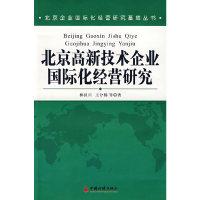 北京高新技术企业国际化经营研究