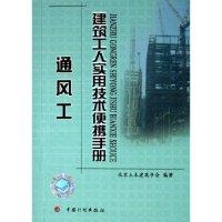 通风工/建筑工人实用技术便携手册(建筑工人实用技术便携手册)