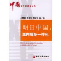 明日中国:走向城乡一体化