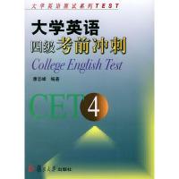 大学英语四级考前冲刺——全国大学英语四六级统考指导丛书