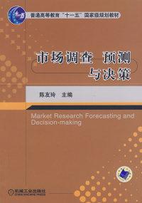 市场调查预测与决策
