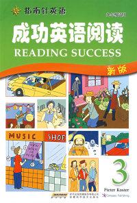 成功英语阅读 3(新版)