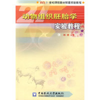 动物组织胚胎学实验教程