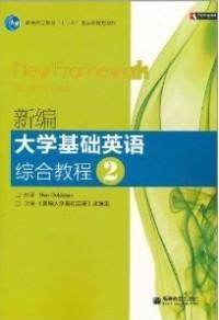 新编大学基础英语综合教程2