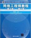 网络工程师教程(第三版 修订版)