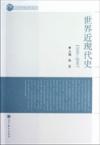1500-2007-世界近现代史
