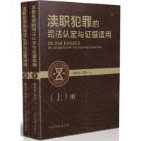 渎职犯罪的司法认定与证据适用-(全2册)